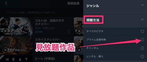 PrimeVideo アプリ 視聴方法 prime会員特典