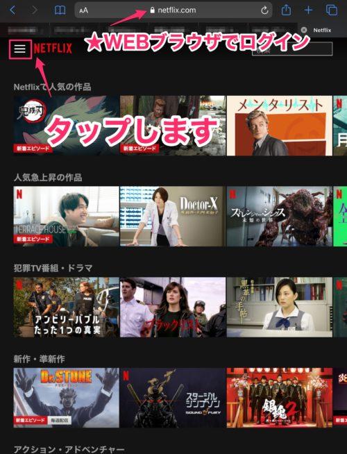 Netflix 視聴履歴の消し方 iPhoneかスマホ