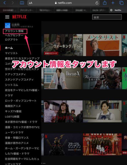 Netflix 視聴履歴の消し方 iPhoneかスマホ カウント情報
