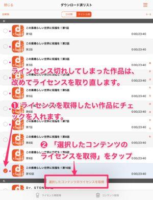 dアニメストア ダウンロード済リスト