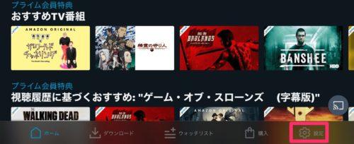 PrimeVideo アプリ 設定