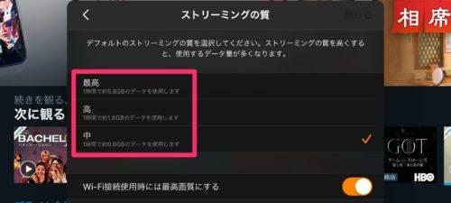 PrimeVideo アプリ 設定 ストリーミング再生 画質の選択