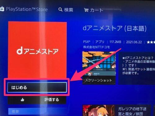 dアニメストアのアプリをダウンロード後、はじめるを選択する