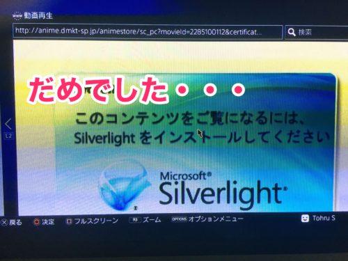 dアニメストア PS4 ログイン