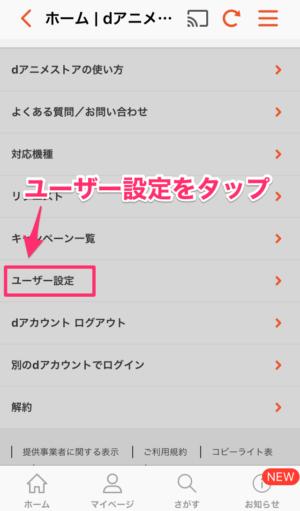 dアニメストア ユーザー設定をクリック