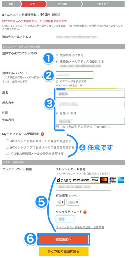 dアニメストア 登録画面 お客様情報