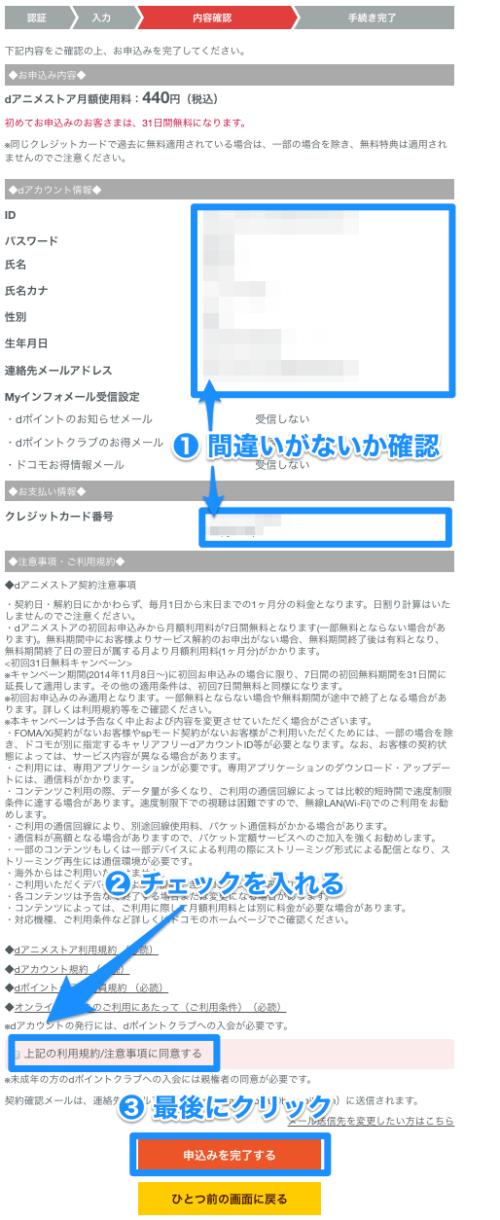 dアニメストア お客様情報 入力 確認画面