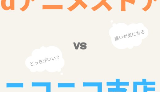 dアニメストアとニコニコ支店を徹底比較!2社の違いがわかる一覧表!