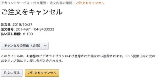 Amazonプライムビデオ レンタル 注文をキャンセル