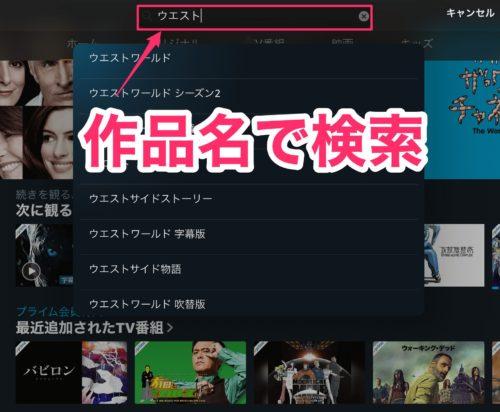 Amazonプライムビデオ ダウンロード アプリ