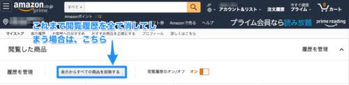 Amazonプライムビデオ 閲覧履歴 閲覧を管理