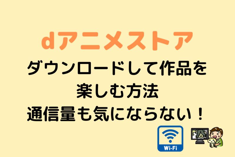 dアニメストアの動画をダウンロードしてオフライン再生する方法!
