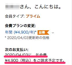 Amazonプライムビデオ 支払い日確認