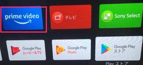 Amazonプライムビデオ アプリ テレビにインストール
