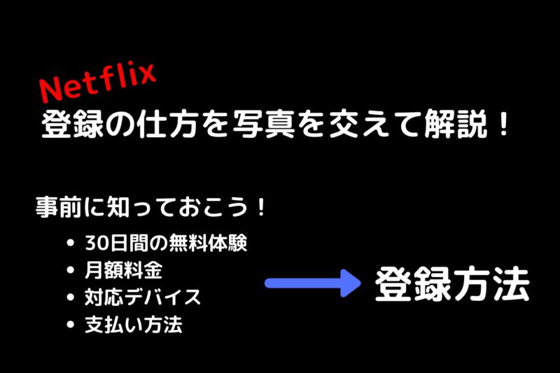 Netflixの登録する方法
