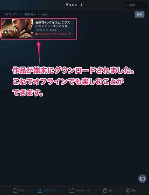 Amazonプライムビデオ 作品 ダウンロード