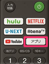 Amazonプライムビデオ リモコン アプリ