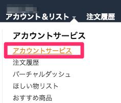 Amazonプライムビデオ 支払い日確認 アカウントサービス