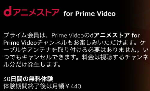 dアニメストア for prime videoの登録画面