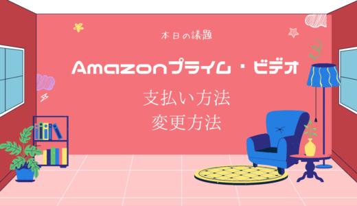 Amazonプライム・ビデオでレンタルするときの支払い方法