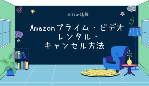 Amazonプライム・ビデオのレンタル方法!キャンセル、期間、料金、週末セールなど解説