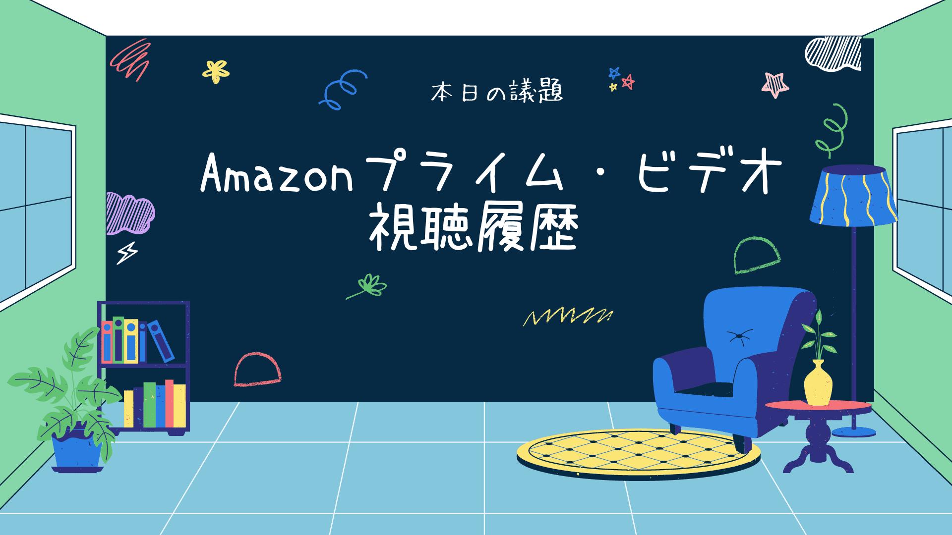 視聴 履歴 プライム ビデオ 削除 アマゾン Amazonプライムビデオ視聴履歴を削除する三つの方法!残さないことも可能? »