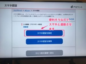 dアニメストア スマホ認証の設定