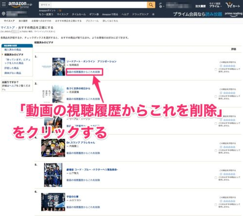 Amazonプライムビデオ 視聴履歴の削除の仕方