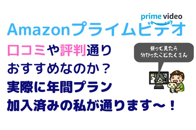Amazonプライムビデオの口コミや評判通りおすすめ?実際に登録してみた