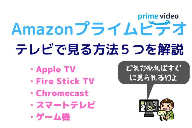 プライムビデオをテレビで見る方法5つ 手順や料金を比較