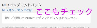 NHKオンデマンドパック