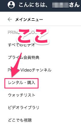 Amazonプライムビデオ レンタル 購入