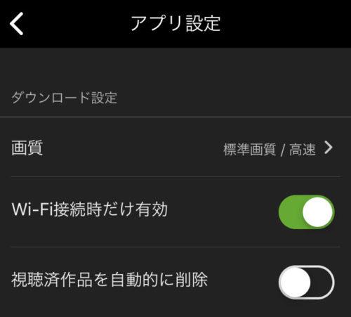 Hulu ダウンロードの設定変更