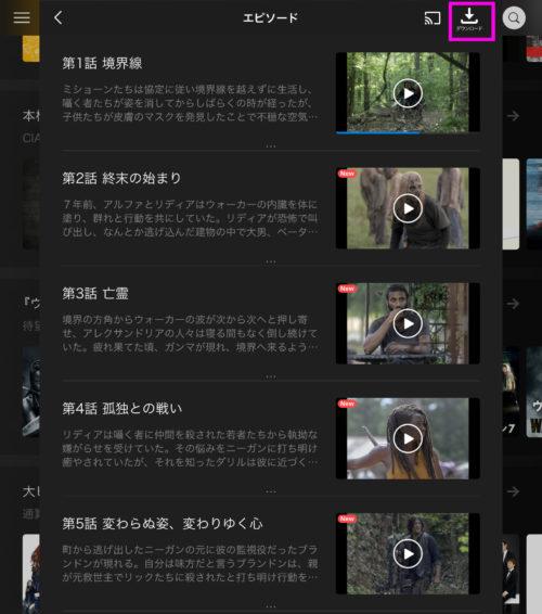U-NEXT 作品をダウンロードする方法 エピソードを選択