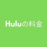 Huluの料金