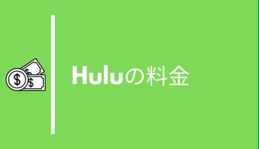 Huluの料金と支払い方法をくわしく解説!