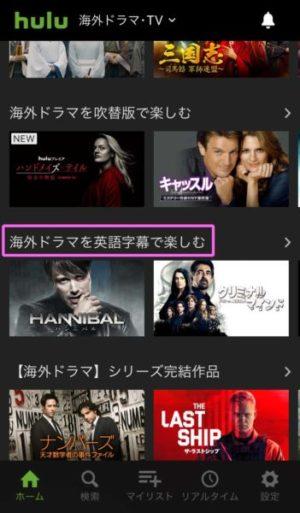 Hulu スマホ 英語字幕の設定を変える カテゴリ 海外ドラマを英語字幕で楽しむ
