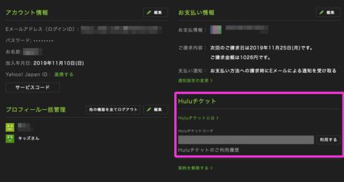 Huluチケット すでにアカウントを持っている人はアカウント情報の支払い情報からHuluチケットコードを入力する