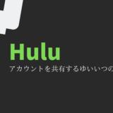 Huluアカウントを家族で共有?プロフィールの追加と編集・削除する方法