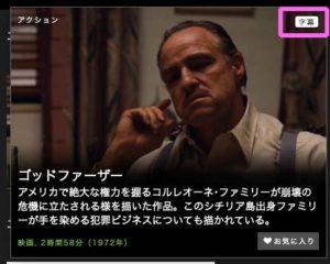 Hulu 英語字幕 作品を選んでクリックする