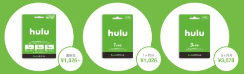 Huluチケット カードタイプ
