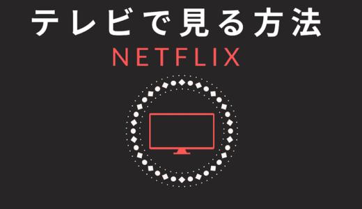 Netflix(ネットフリックス)をテレビで見るには?おすすめの方法を紹介
