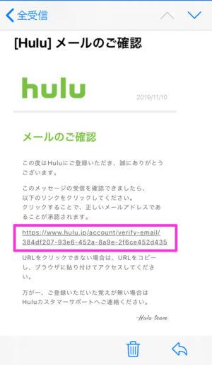Hulu メールの確認 リンクをタップする