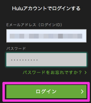 Hulu Eメールアドレスとパスワードを入力