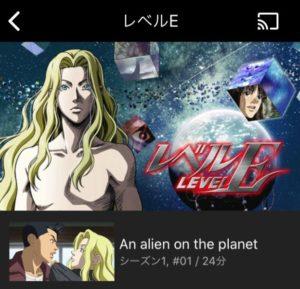 アニメ レベルE
