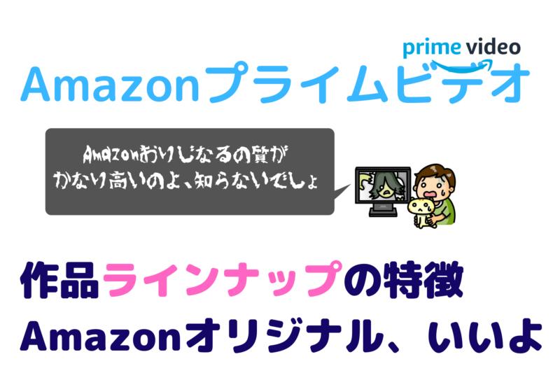 Amazonプライムビデオとは?作品のラインナップの特徴のまとめ