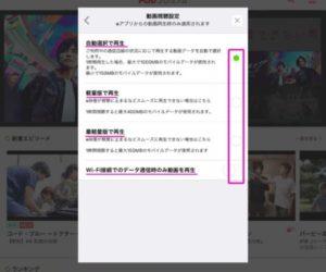 FODアプリ 動画視聴設定 画質を選ぶ