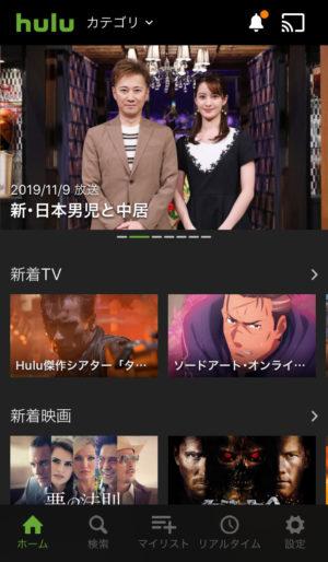 Hulu ログイン後の画面