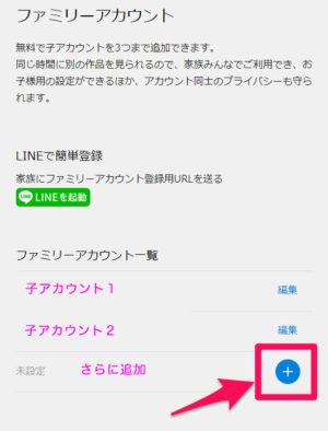 U-NEXT 子アカウント追加