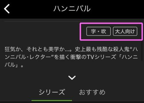 Hulu 英語字幕の設定 確認する場所